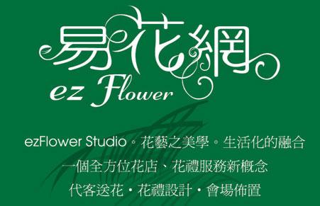 ezFlowers Studio 易花網花苑