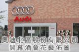 AUDI奧迪汽車北區股份有限公司開幕酒會花藝佈置